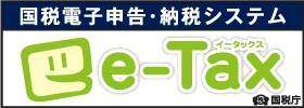 国税電子申告・納税システム(イータックス)